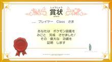 ポケモン ソード、図鑑コンプ!