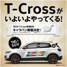 T-CROSS 全国キャラバン😄を見に行ってくるか