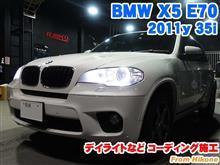 BMW X5(E70) デイライトなどコーディング施工