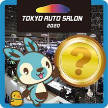 【ハイタッチ!drive】 東京オートサロン2020限定バッジ配布!