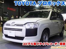 トヨタ プロボックス ユピテル製ドライブレコーダー装着