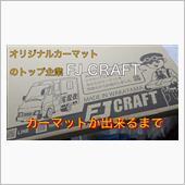 ▼【動画】オリジナルカーマッ ...