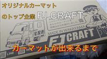 ▼【動画】オリジナルカーマットのトップ企業FJ CRAFT(▼カーマットが出来るまで)