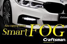 スモールライトに連動してフォグランプを同時点灯させる便利なパーツ! SmartFOG by Craftsman