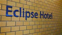 エクリプスクロスオーナーの聖地!?「エクリプスホテル」