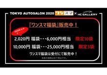 オートサロン開幕【シミュトレ実演急募、福袋は1万円のほう注目!!、出展の意義】