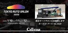 本日より、東京オートサロン2020開催です!