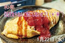 和楽『正月太りなんて気にしないオフ🍊』( *´艸`)