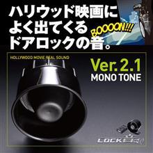 007ジェームス・ボンドなりきりサウンドアンサーバックキット LOCK音(ロックオン)サウンドアンサーバックシステム