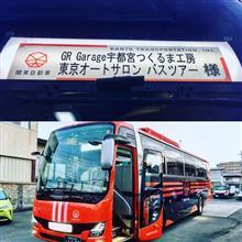 東京オートサロンバスツアー出発!