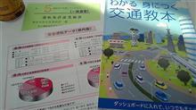 免許更新完了【交通安全】