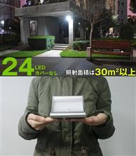 高輝 24LED デザインソーラーライト