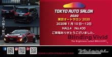 東京オートサロン2020 たくさんのご来場ありがとうございました!