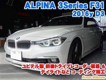 アルピナ 3シリーズツーリング(F31) ユピテル製前後ドライブレコーダー装着とコーディング施工