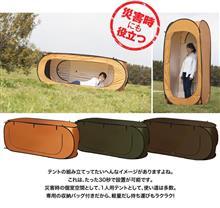 防災/アウトドア 一人用テントに新色追加!!