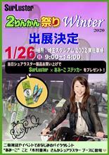 【バイク部】本年1発目のイベント出展は、2りんかん祭りウインター2020!