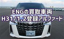 【買取車両】H31/1,2登録アルファード