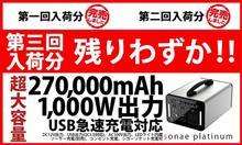 【備える】もしもの時に安心のポータブル蓄電池!!