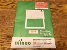 mineoプラン変更  SIM到着