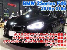 BMW 2シリーズグランツアラー(F46) AUX入力のアマゾンFireTvStick装着&パイオニア製フリップダウンモニター装着&LEDバルブ装着とコーディング施工