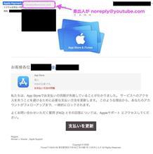 Applestore アップルを名乗る詐欺メール キタ━━(゚∀゚)━━!!