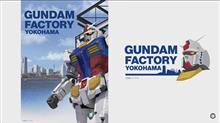 動く実物大ガンダム、10月1日より公開!