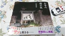 こんな本を見つけました