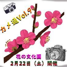 カメ通📷Vol.9 大阪府立花の文化園(^^)/
