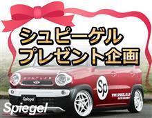 【プレゼント】幻想的できれいな光!人気のLEDアイテムをプレゼント!