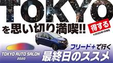 東京を思い切り満喫!! オートサロン最終日のススメ!!