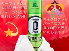 【カーウオッシュ大井】ツールが変わると仕上がりが変わる!マイクロファイバークロスを300円で販売します!