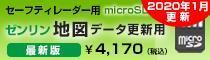 フルマップデータ更新のお知らせ【2020年1月度版】