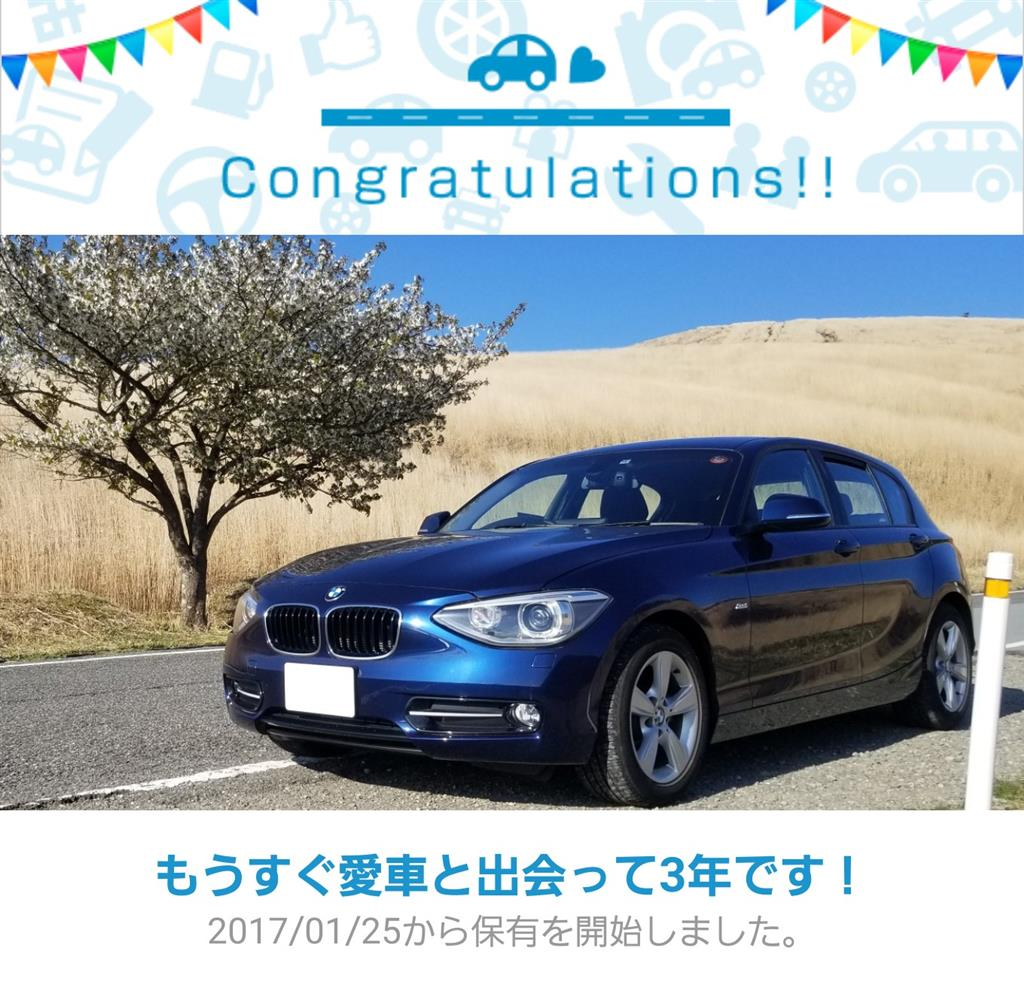 【116】愛車と出会って3年!