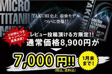 【TAKUMI史上 最強モデル登場記念キャンペーン】終了間近!!