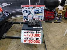 流石オートサロンの特価は安い?