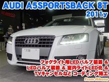 アウディ A5スポーツバック(8T) フォグライト用LEDバルブ装着&フロントウインカー用LEDバルブ装着&室内ライトLED化とコーディング施工