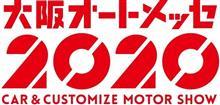 大阪オートメッセ2020招待券プレゼント