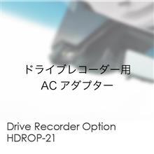 ドライブレコーダー用ACアダプター(3極コネクタータイプ) HDROP-21 発売