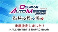 大阪オートメッセ2020 出展 展示車両決定!