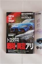 01/27 トヨタFR戦略に異変アリ━━━━━(゚∀゚)━━━━━━!!!!!!!