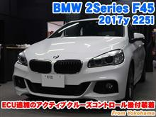 BMW 2シリーズアクティブツアラー(F45) ECU追加のアクティブクルーズコントロール(ACC)後付装着