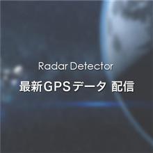 1月版GPSデータ配信開始!!