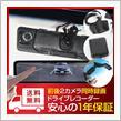 【キャンペーン期間中 最大25%オフ】ドライブレコーダー内蔵デジタルミラー 前後2カメラ同時録画