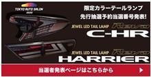 ハリアーC-HR限定カラーテールランプ先行抽選予約当選番号発表!