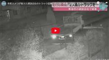 愛知県で ユニック車の盗難事件発生 CBCニュース