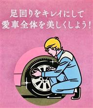 【カーウオッシュ大井】ホイールにはゼロフィニッシュとホイールコーティング!