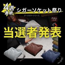 【シェアスタイル】当選者発表🎁4週連続シガーソケット祭り!? 第1週はヒートブランケット♪