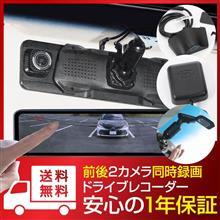 ドライブレコーダー内蔵デジタルミラー 前後2カメラ同時録画 ノイズ対策 駐車監視 あおり運転