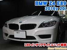 BMW Z4(E89) LEDインテリアライトユニット装着