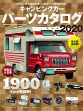 雑誌掲載情報【キャンピングカーパーツカタログ2020】